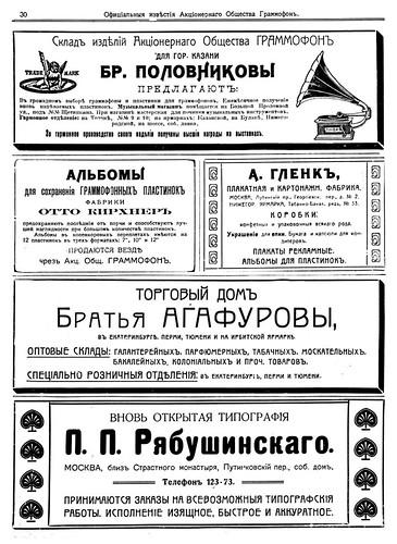 1910. № 14. Офицiальныя извѣстия АО Граммофонъ_Страница_30