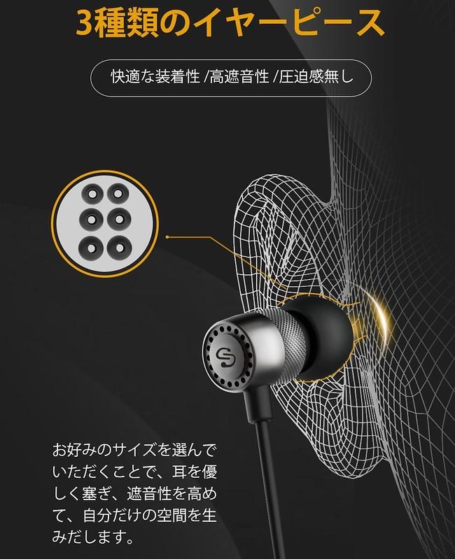 SoundPEATS イヤホン B90 (5)