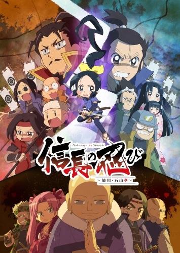 Nobunaga no Shinobi: Anegawa Ishiyama-hen (TV-Series)