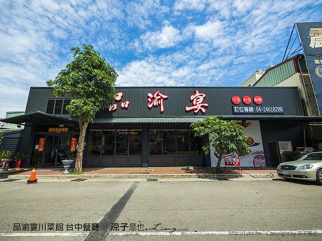 品渝宴川菜館 台中餐廳 45