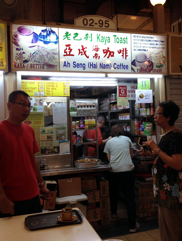amoy street food centre Ah Seng (Hai Nam) Coffee storefront