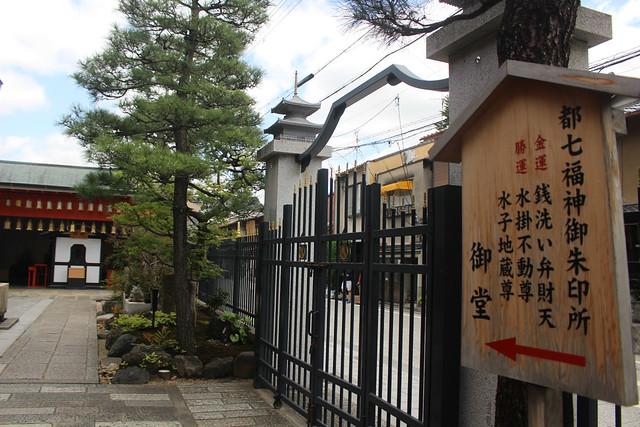 rokuhara-gosyuin016
