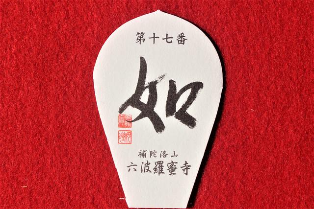 rokuhara-gosyuin005