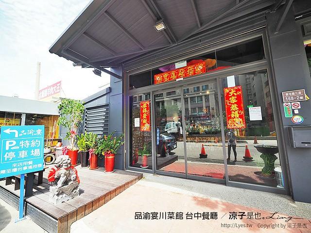 品渝宴川菜館 台中餐廳 44
