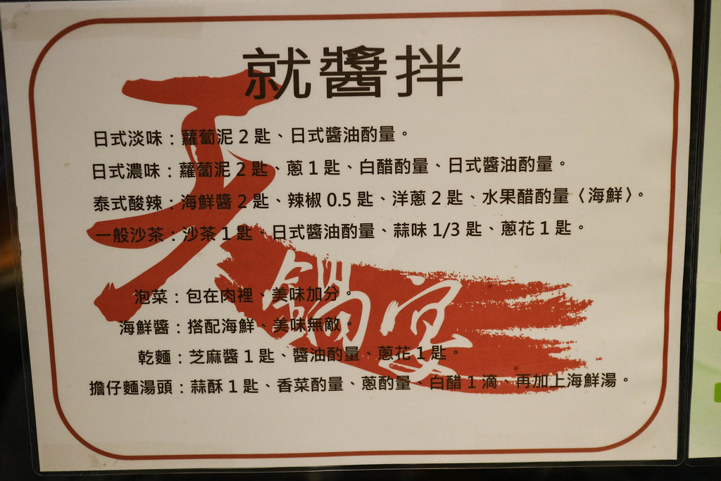 天鍋宴-芝山店 (24)