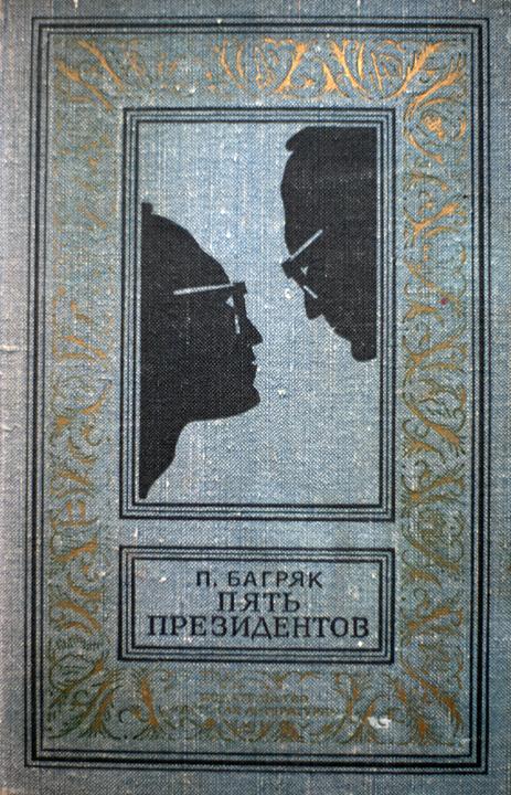 PyatPresidentov1