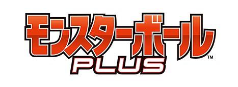 【更新特典情報】具備聲光、體感、震動,新世代《精靈寶可夢》遊戲控制器「精靈球Plus(モンスターボール Plus)」登場!