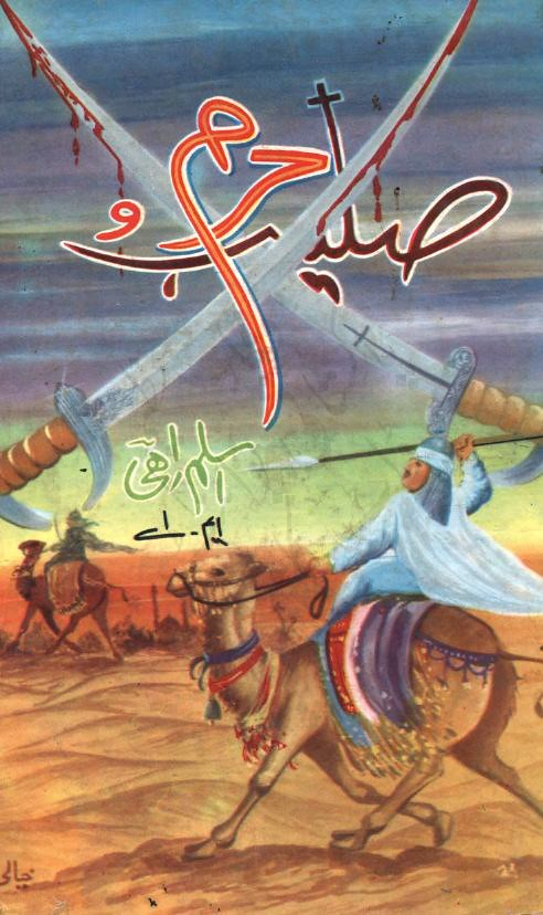 Saleeb O Haram is writen by Aslam Rahi MA; Saleeb O Haram is Social Romantic story, famouse Urdu Novel Online Reading at Urdu Novel Collection. Aslam Rahi MA is an established writer and writing regularly. The novel Saleeb O Haram Complete Novel By Aslam Rahi MA also