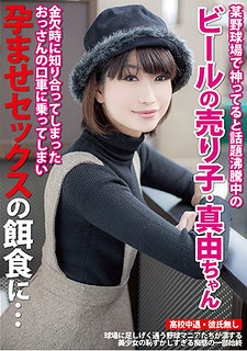 JUKF-009 A Bear Selling Child Who Is God In A Certain Baseball Stadium And Being A Hot Topic Mayu Chan Riding In The Old Man Who Got Acquainted When He Was Bought, Pregnant And Prey On Sex …