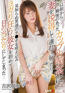 MXGS-1042 I Persuaded My Wife To A Couple Of Clubs I Was Interested In For A Long Time … If I Took Them With You … I Got Caught Up In The Strange Men's Caught My Mind And Witnessed My First Mistake Yoga … Yoshizawa Akiho