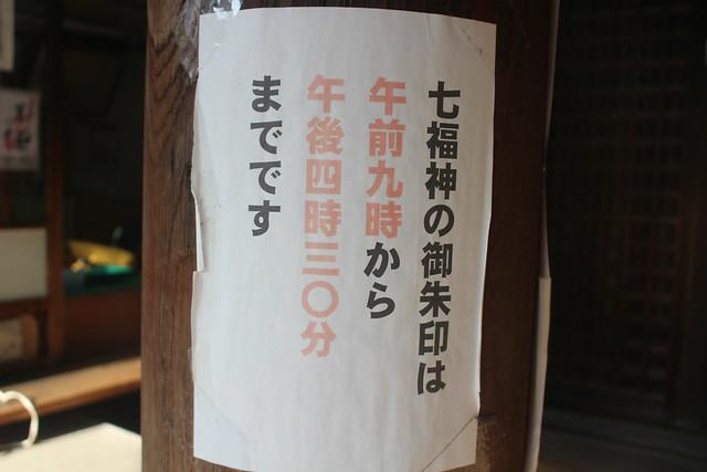 gyoganji-gosyuin008