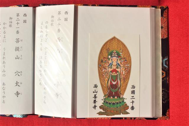 yoshiminedera-gosyuin016