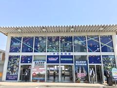 Izunagaoka Station 伊豆長岡駅