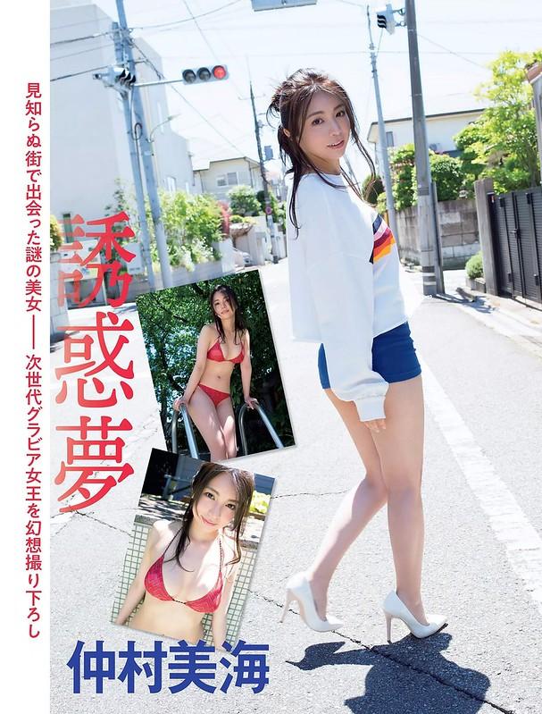 仲村美海01