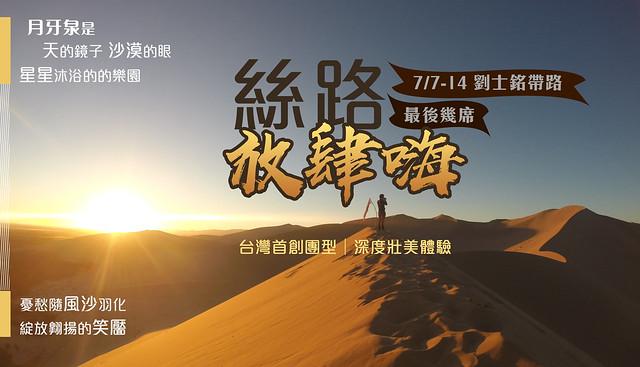 沙漠露營2018