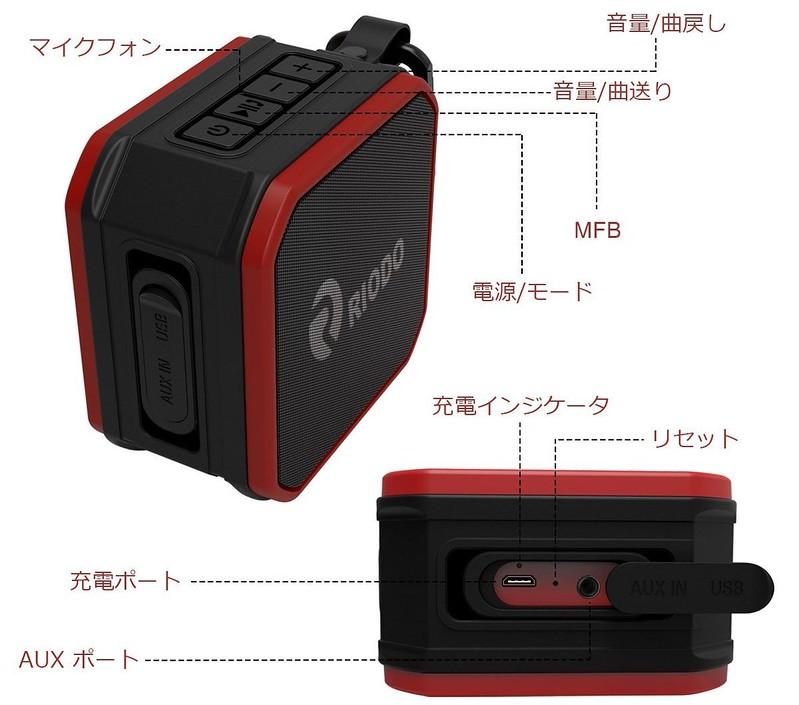 Riodo Bluetoothスピーカー (2)