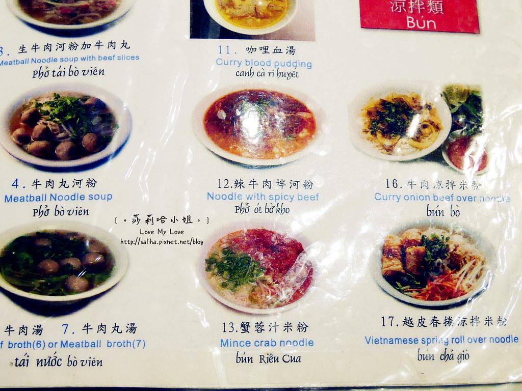 台北公館站美食推薦翠薪越南餐廳菜單menu價位訂位 (2)