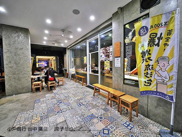小戶商行 台中 廣三 5