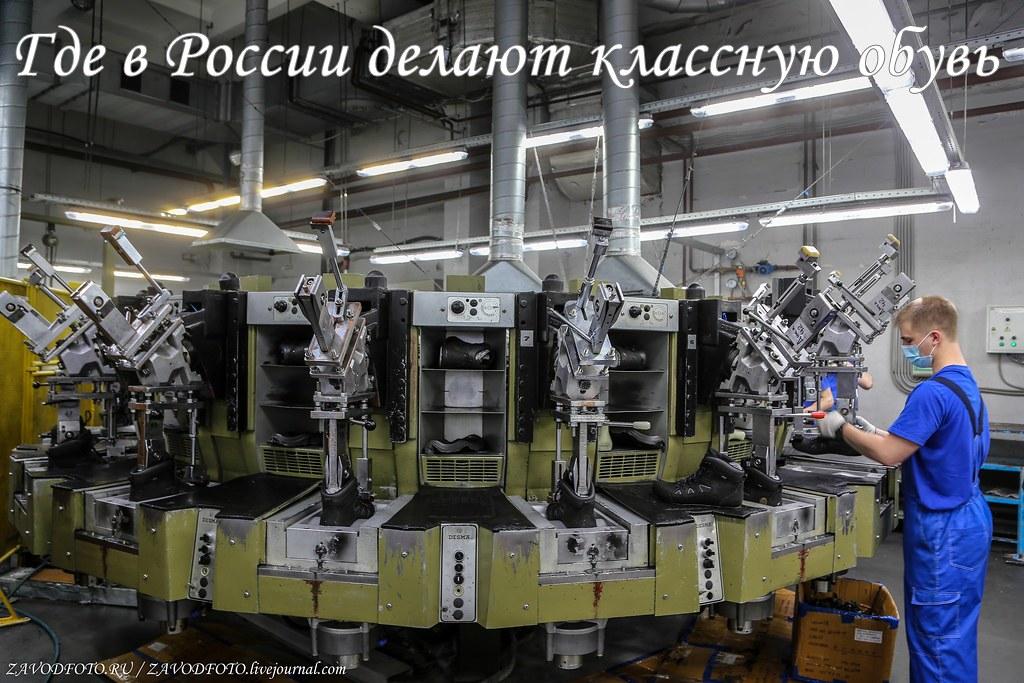 Где в России делают классную обувь