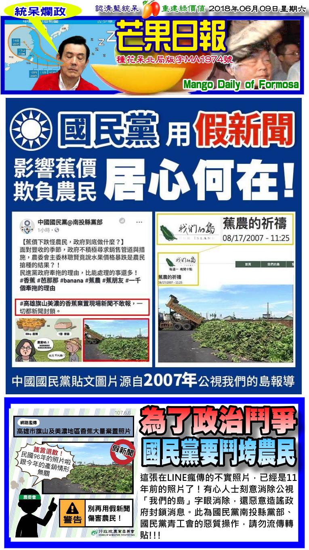 180606芒果日報--統呆爛政--國民黨移花接木,假照片鬥跨農民