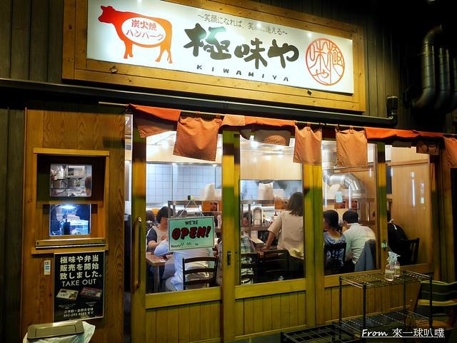極味屋鐵板牛肉漢堡排  極味や 博多店01