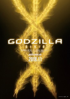 哥吉拉動畫電影最終章《GODZILLA 噬星之物(星を喰う者)》11月上映!王者基多拉即將登場!?