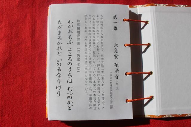 rokkakudo-gosyuin014