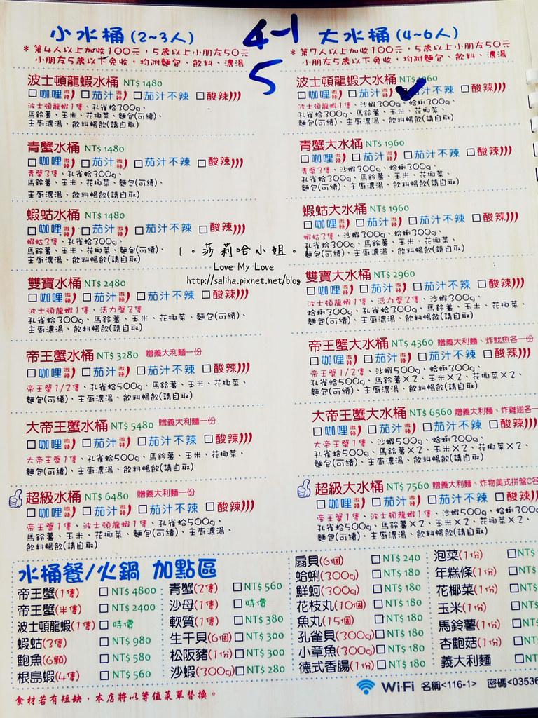 新竹南寮老漁港新海鮮餐廰菜單價位價格訂位menu (3)
