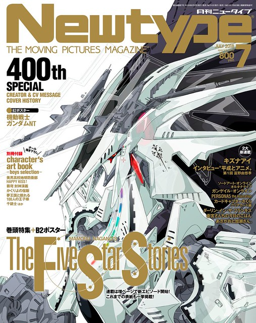 Newtype 07 - july 2018