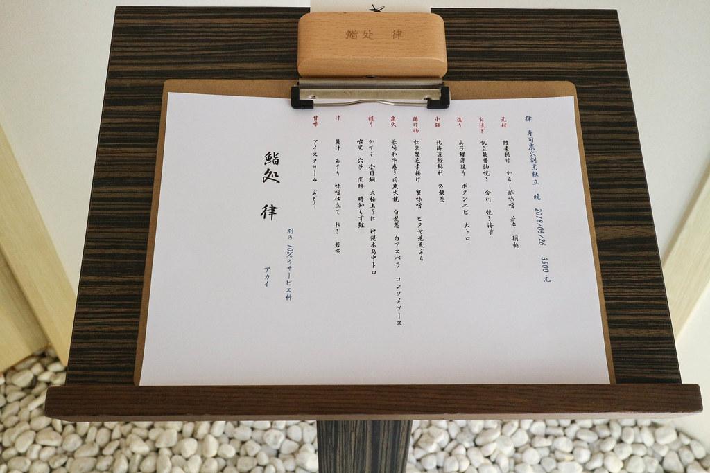 鮨處律 (3)