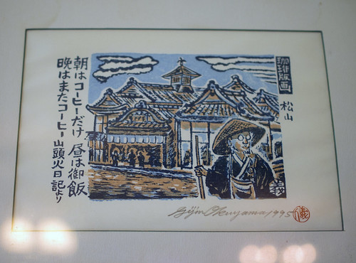 防府・純喫茶エトワル_種田山頭火の句