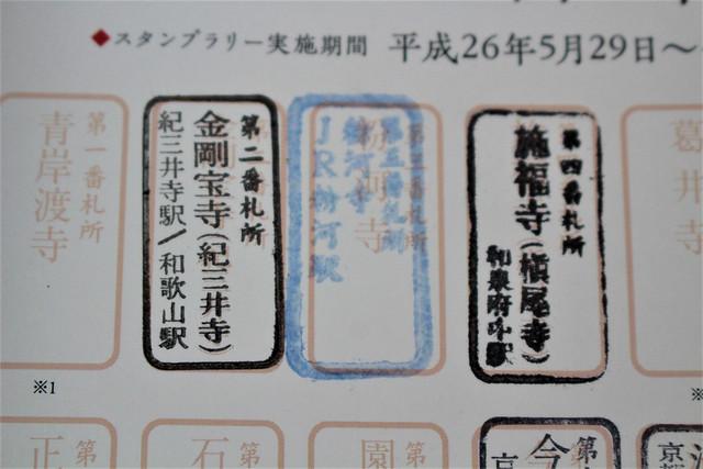 kokawadera-gosyuin033