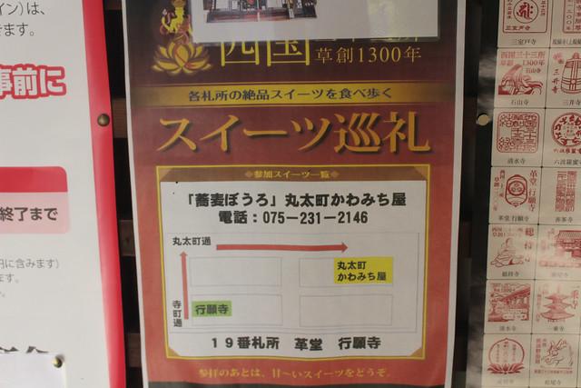 gyoganji-sweets001