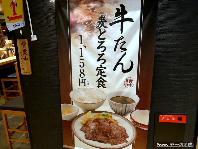 たんやHAKATA牛舌屋博多牛舌早餐07