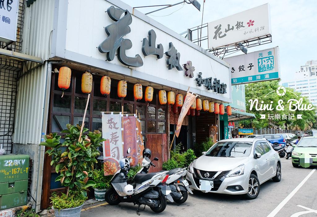 花山椒 台中日式定食 日本料理17