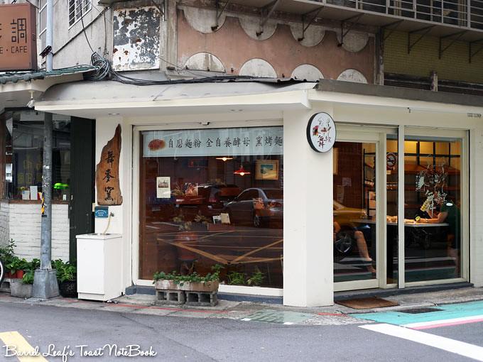 舞麥窯 wumai-bakery (1)