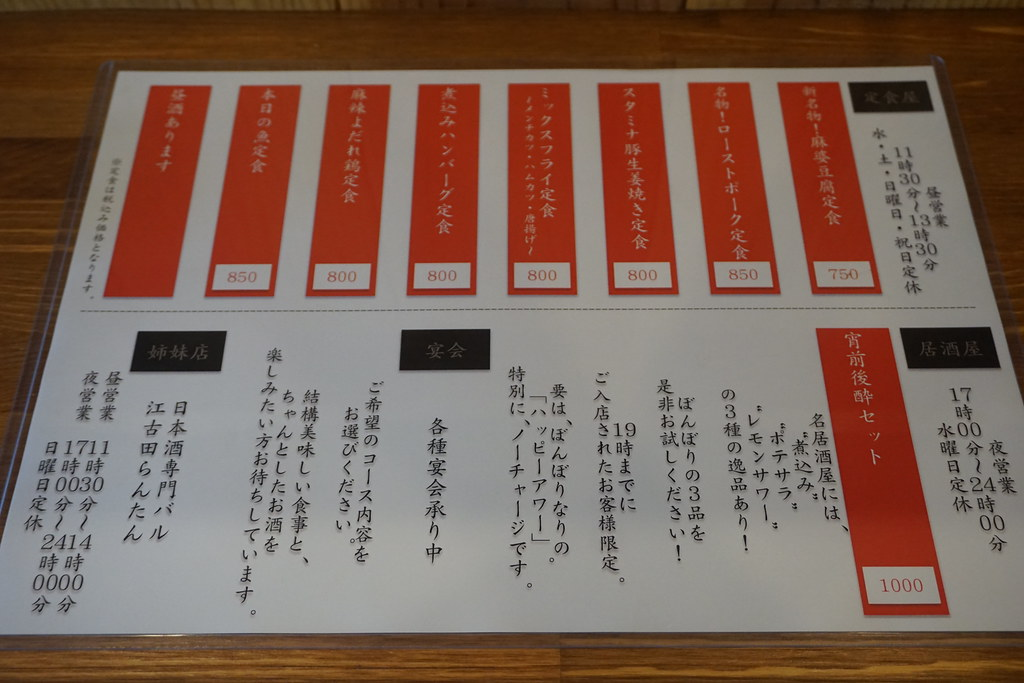 ぼんぼり(東長崎)