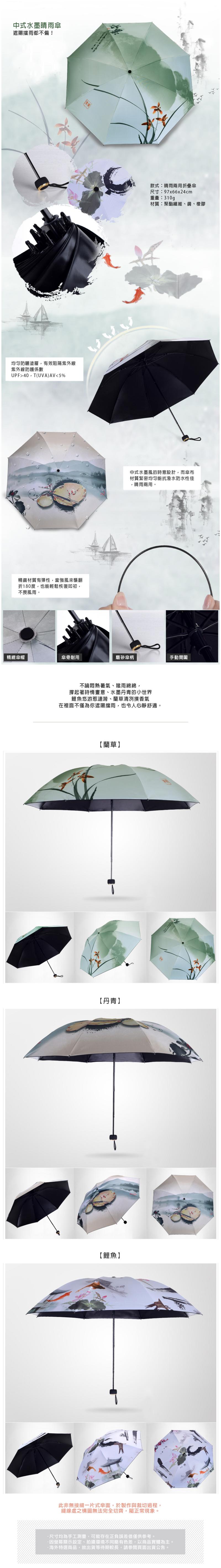 中式水墨晴雨傘
