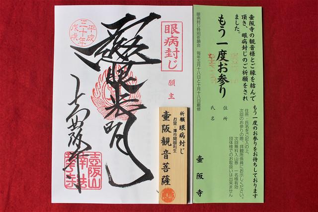 tsubosakadera-gosyuin012