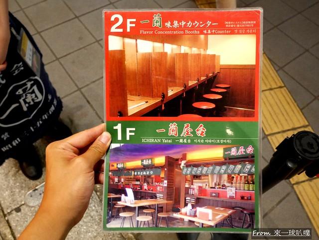 一蘭拉麵 總本店03