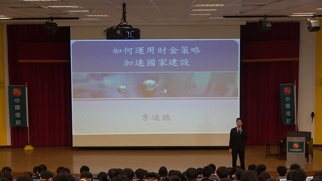 20180503中信傳習課程李述德前部長