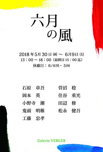 2018_六月の風展_写真面