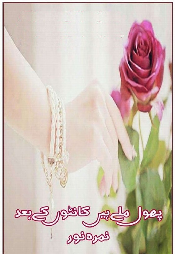 Phool Milay Hain Kanton Ke Baad is a very well written complex script novel which depicts normal emotions and behaviour of human like love hate greed power and fear, writen by Nimra Noor , Nimra Noor is a very famous and popular specialy among female readers