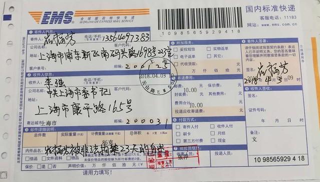 20180403-中共上海市委李强