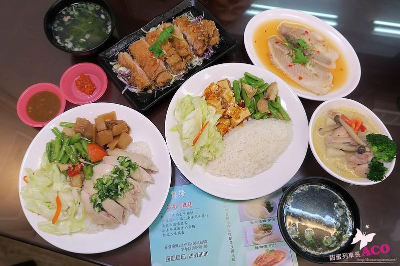 海南雞飯三重便當簡餐IMG_6596.JPG.JPG