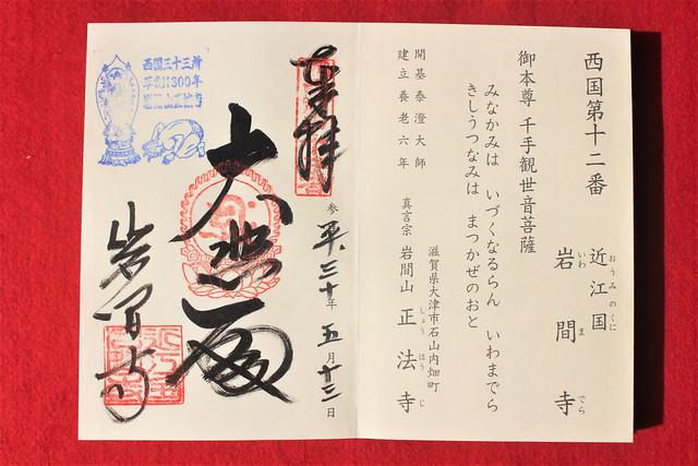iwamadera-gosyuin009