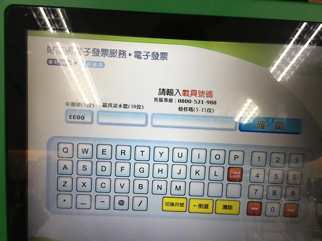 在便利商店一直輸入錯誤的電子發票查詢XD 原來不用輸入載具編號啊!