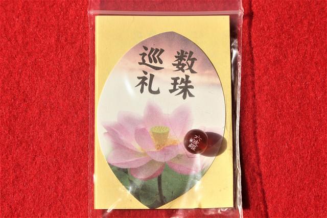 rokuhara-gosyuin012
