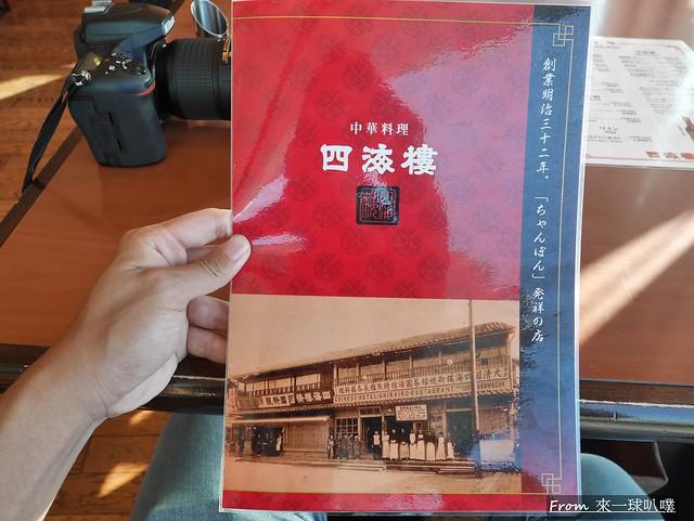 強棒麵創始店 四海樓06