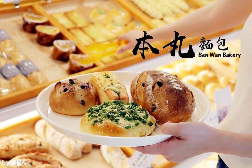 28598039978 99df8cd58f b - 熱血採訪|本丸麵包,每日手感烘焙新鮮出爐,大推爆滿蔥仔胖、明太子法國麵包